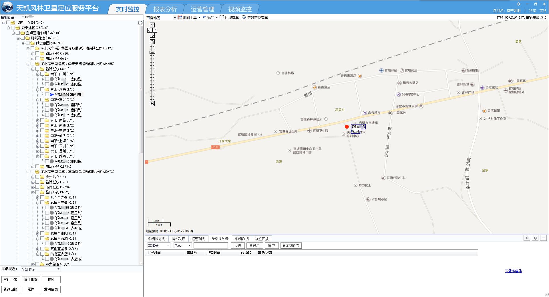 天凯风林卫星定位服务平台