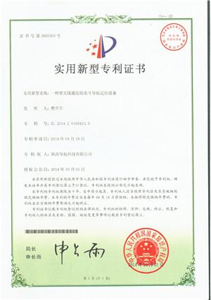 <p> 实用性专利证书 </p>