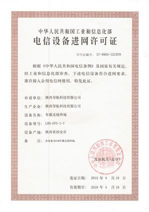 <p> 电信设备入网许可证 </p>