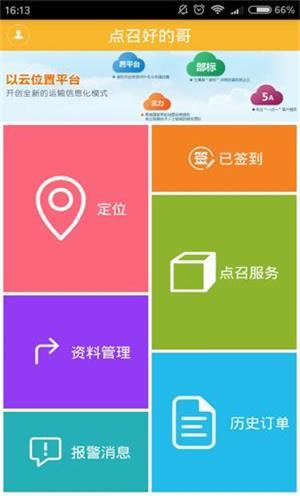 福州创想微信点召项目