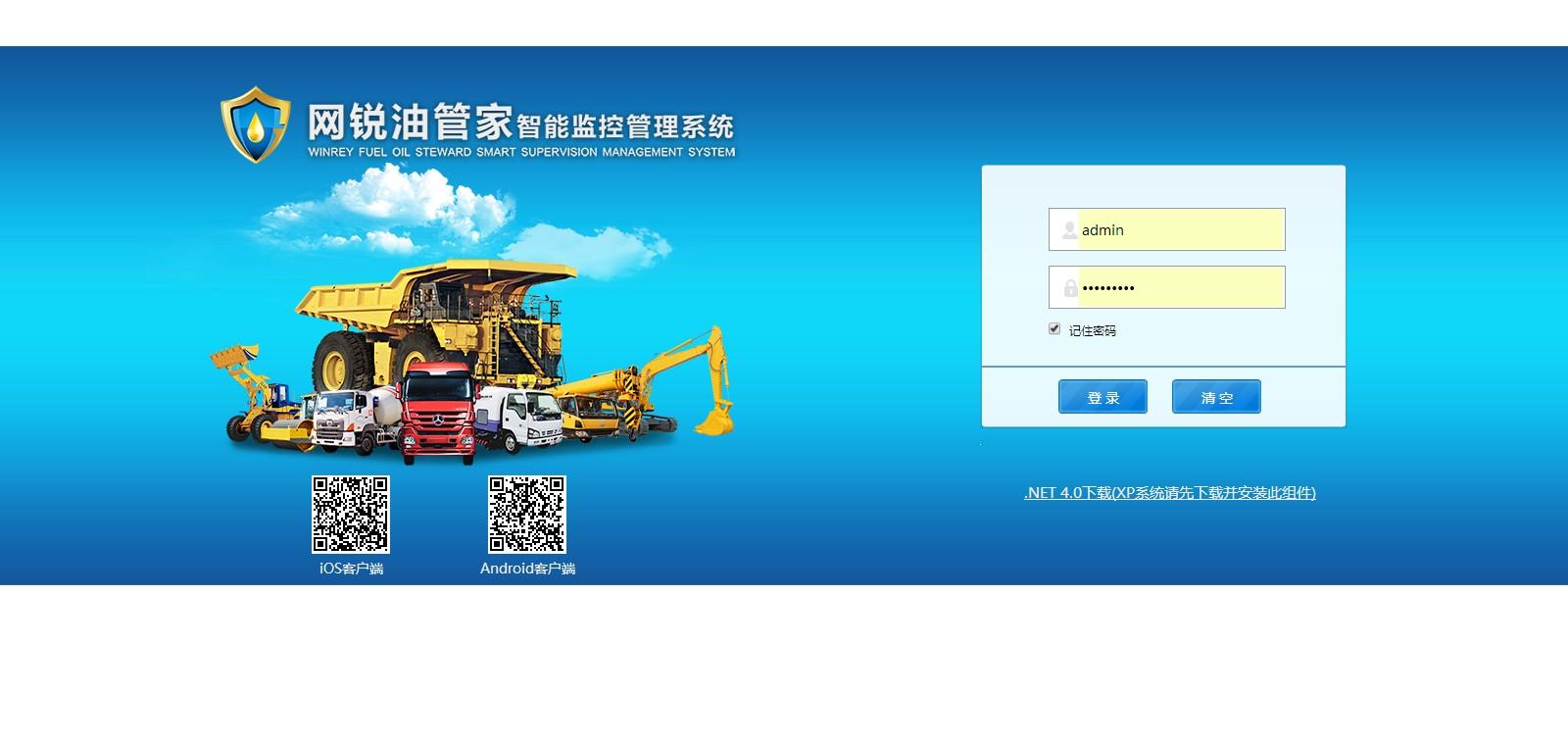 网锐油管家-智能监控管理系统