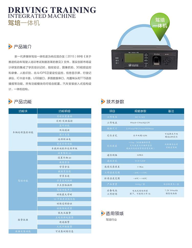 驾培管理系统安装,车辆防盗,北斗卫星定位器,gps视频监控系统