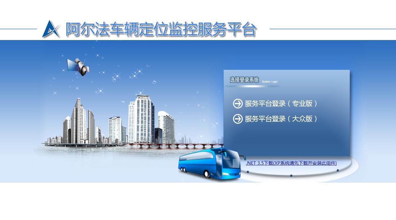 阿尔法车辆定位监控服务平台