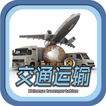交通运输综合执法系统