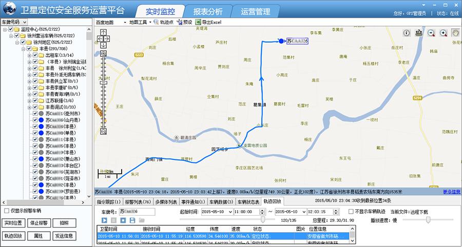 安平北斗卫星定位安全服务运营平台