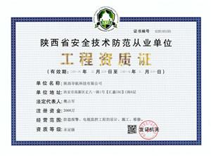 <p> 工程资质证书 </p>