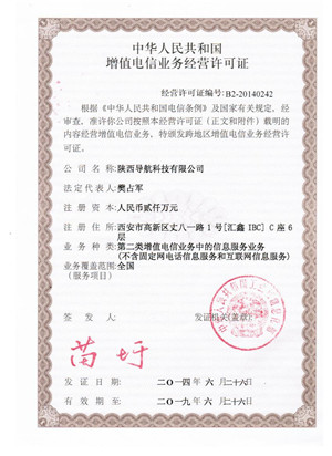 <p> 增值电信营业许可证书 </p>