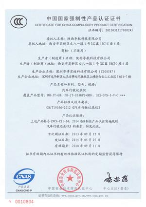 <p> 国家产品认证证书 </p>
