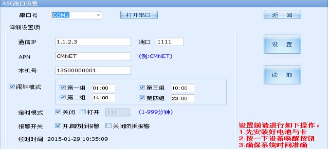 电动车定位终端DH-1106串口设置
