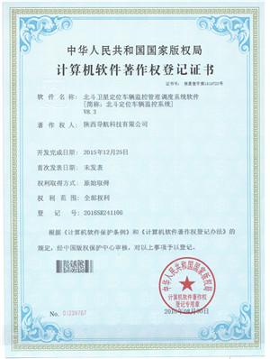 <p> 计算机软件著作权登记证书 </p>